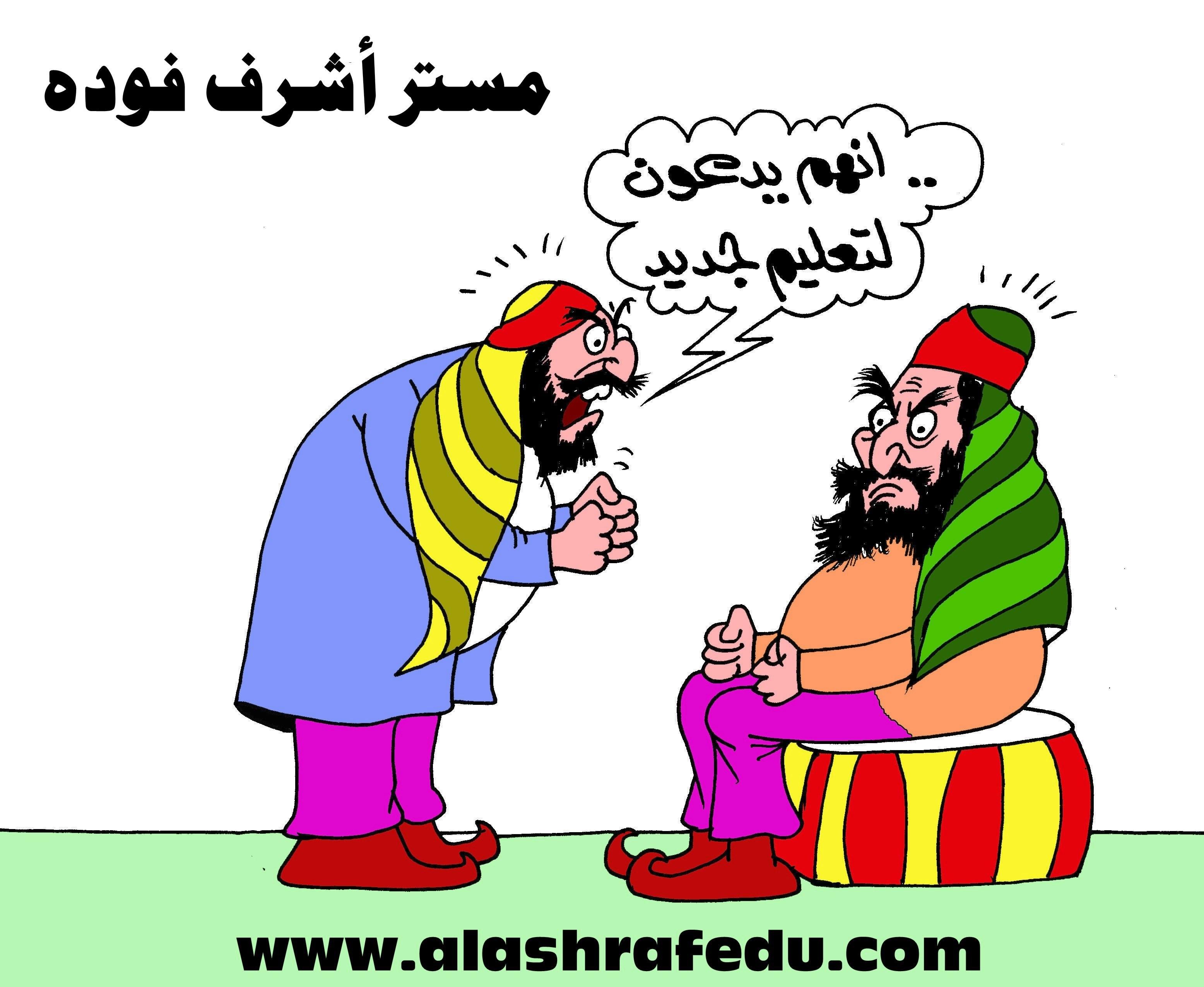 كاريكاتير كفار قريش إنهم يدعون لتعليم جديد www.alashrafedu.com1