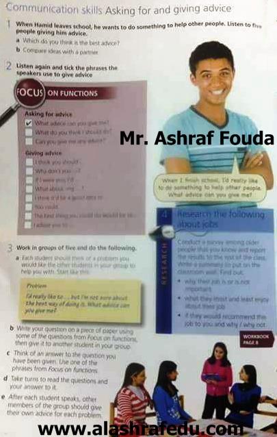لبشائر منهج اللغه الإنجليزيه الجديد 2018-2019 كتاب www.alashrafedu.com1