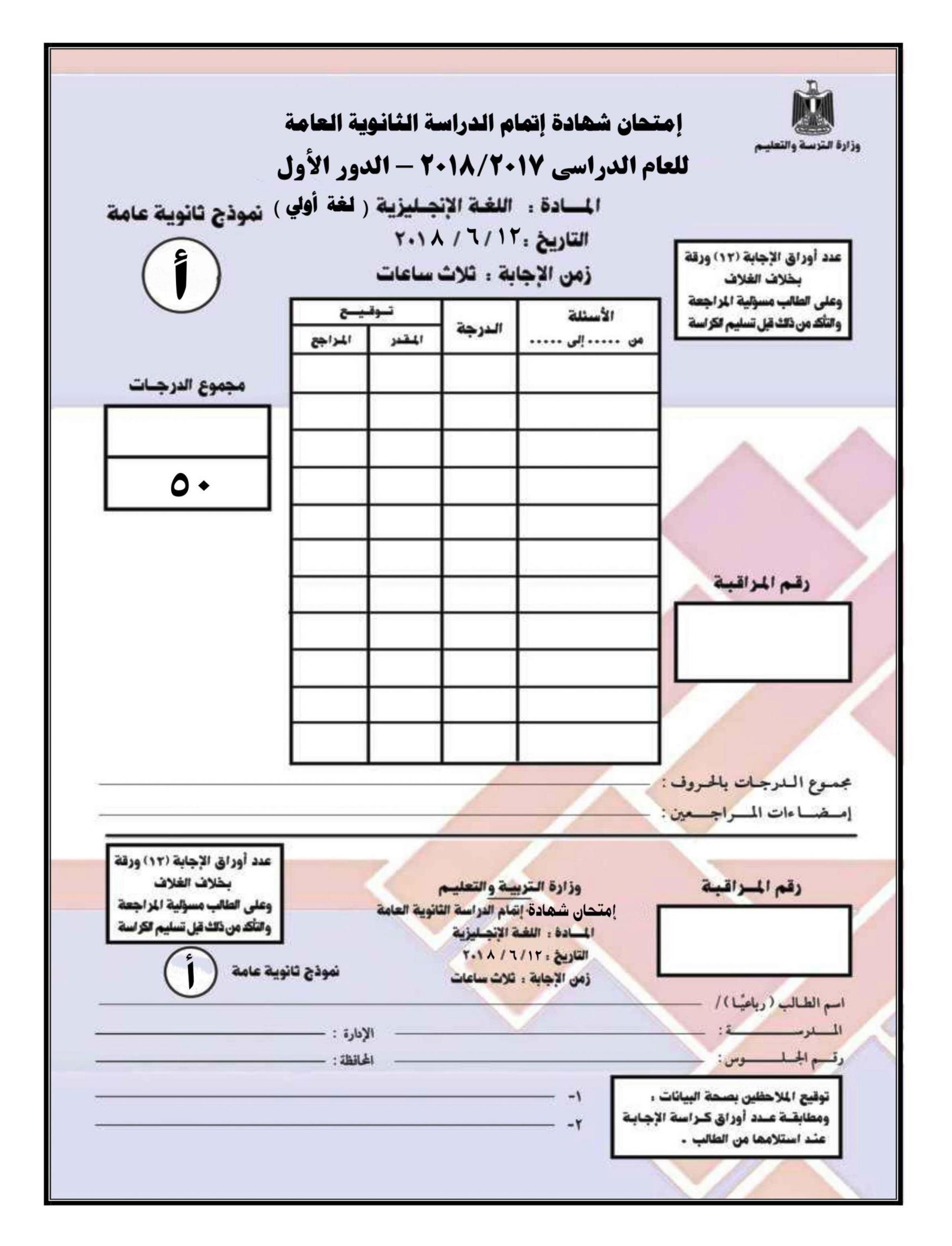 توقعاتى: إمتحان متوقع شهادة إتمام www.alashrafedu.com1