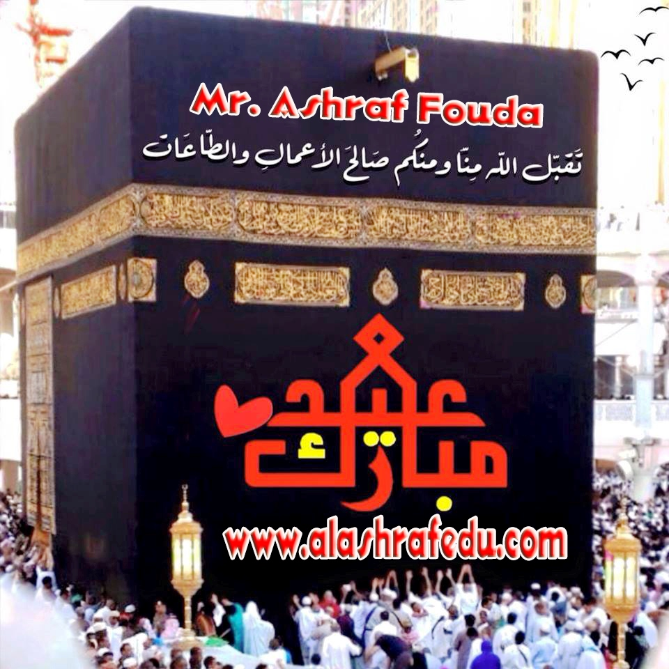 Picture Al-Adha 2018 www.alashrafedu.com1