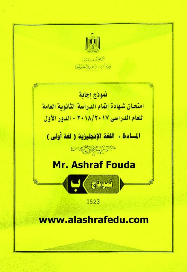 اللغه الإنجليزيه الشهاده الثانويه 2017-2018 الإمتحان نموذج www.alashrafedu.com1