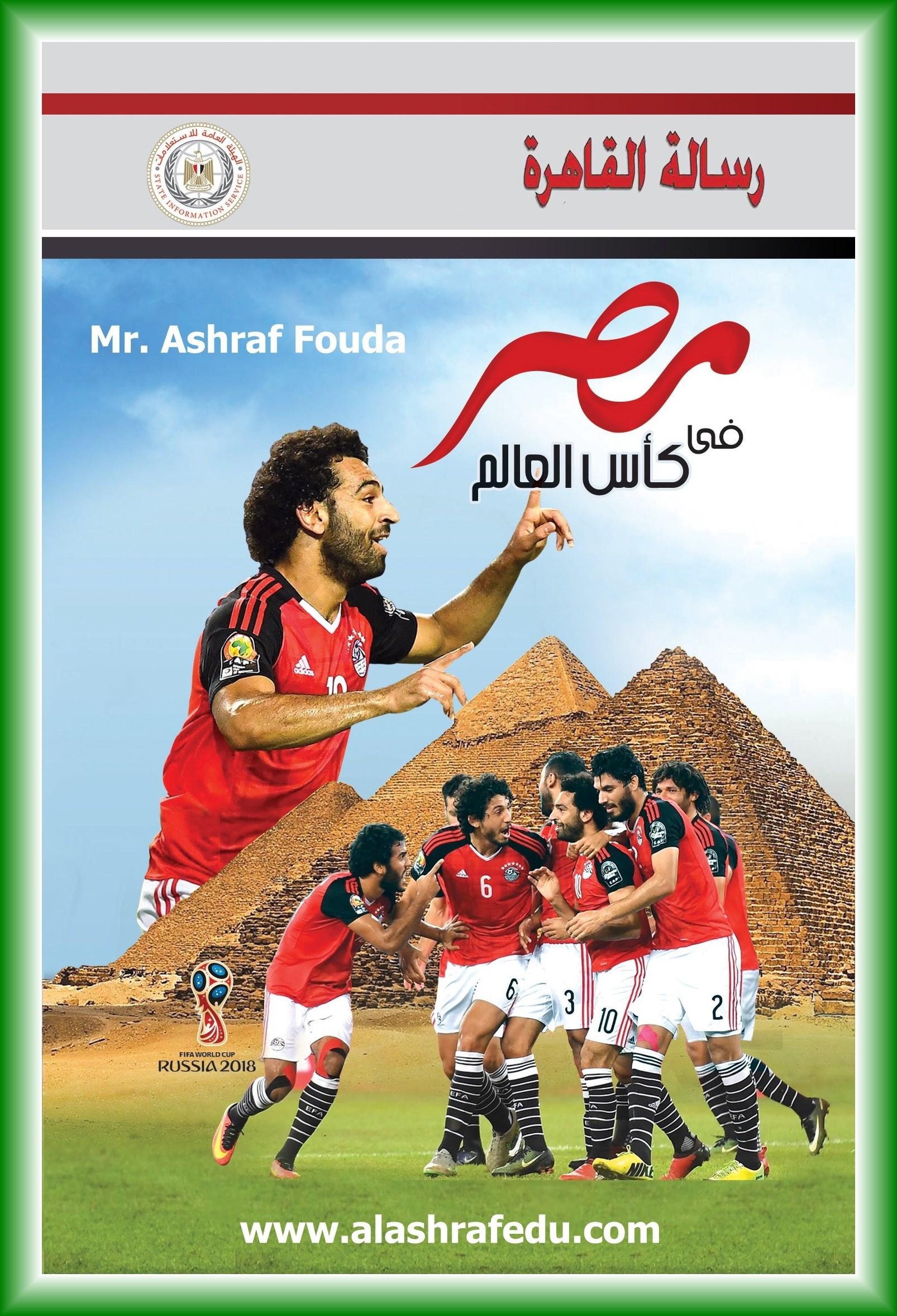 غلاف رسالة القاهره باللغه العربيه www.alashrafedu.com1