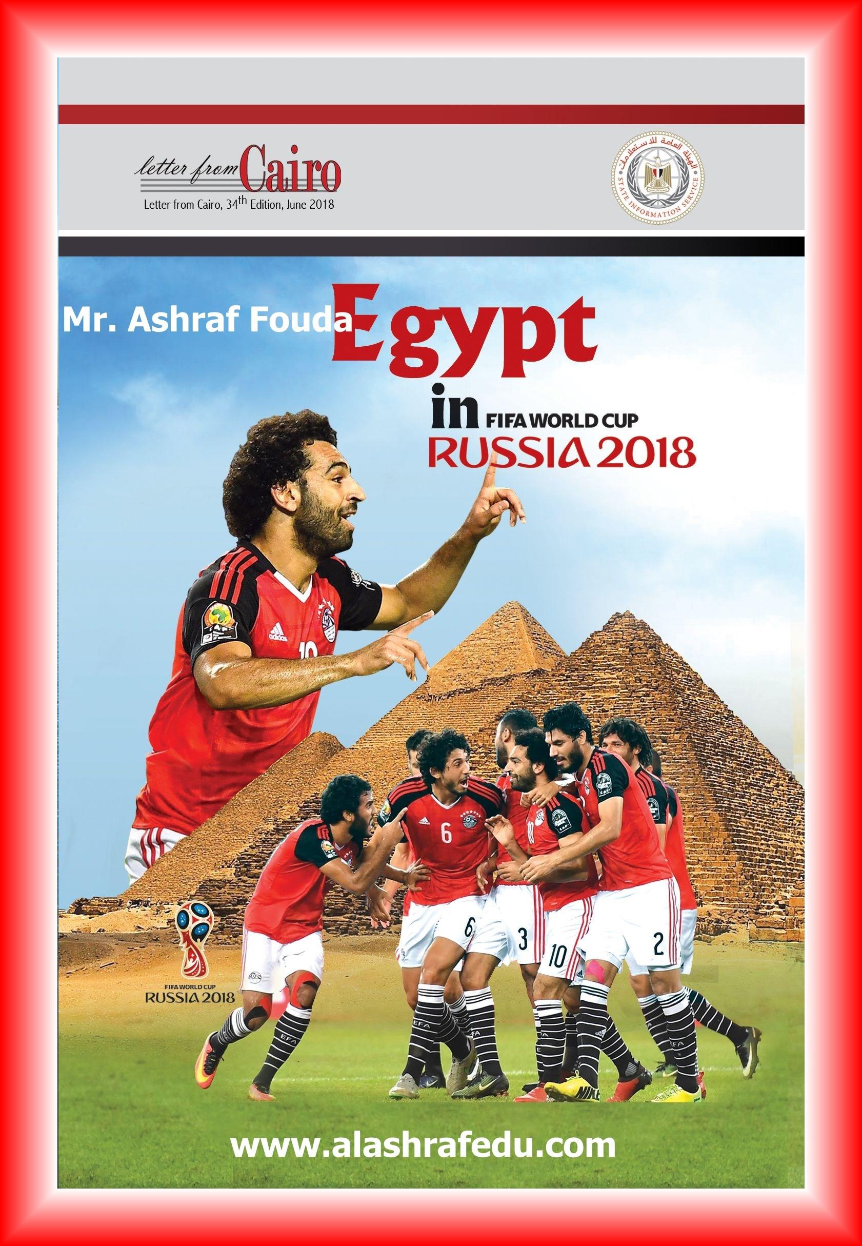 غلاف رسالة القاهره باللغه الإنجليزيه www.alashrafedu.com1