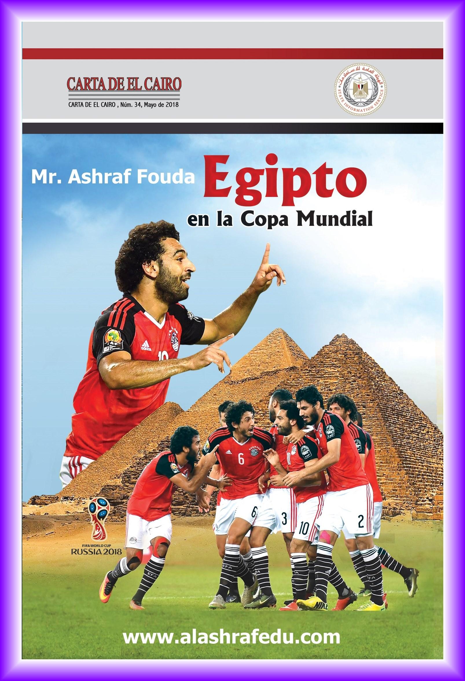 غلاف رسالة القاهره باللغه الأسبانيه www.alashrafedu.com1