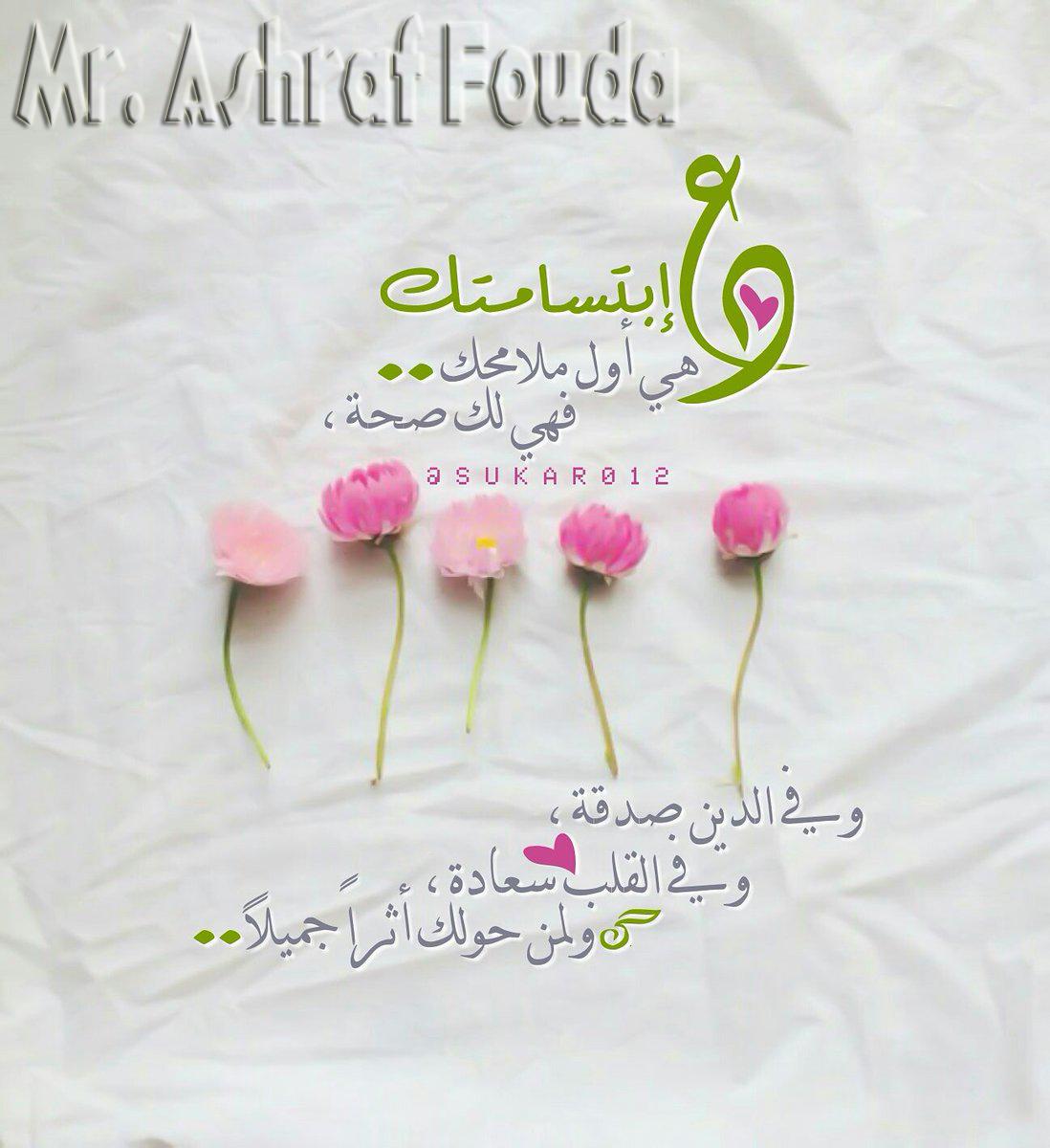 إبتسامتك ملامحك 2019 www.alashrafedu.com1