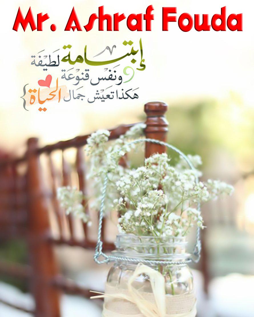 إبتسامه لطيفه 2019 www.alashrafedu.com1