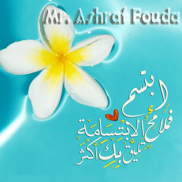 إبتسم 2020 www.alashrafedu.com1