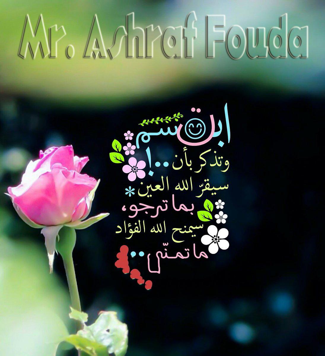 إبتسم 2022 www.alashrafedu.com1