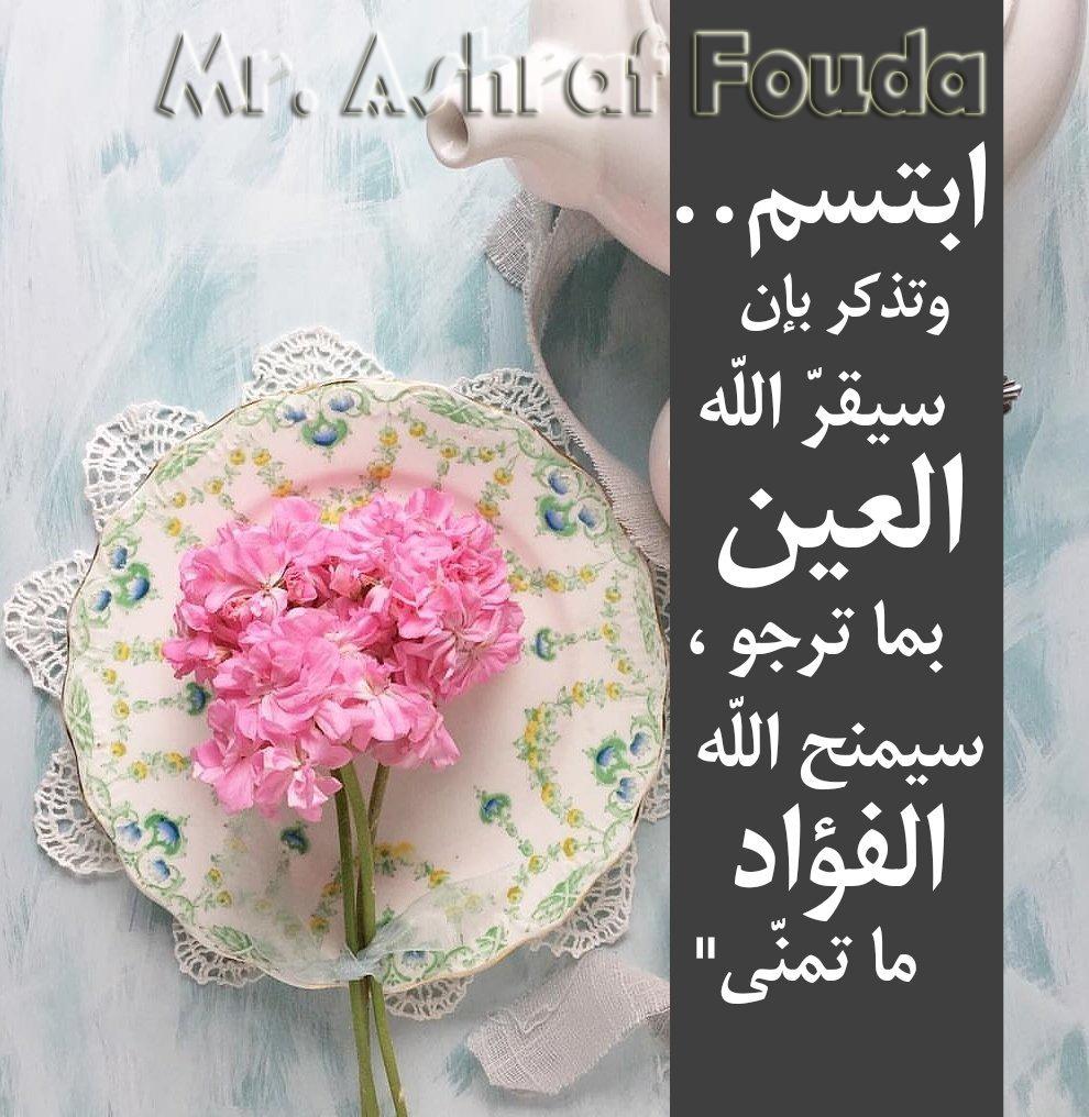 إبتسم 2023 www.alashrafedu.com1