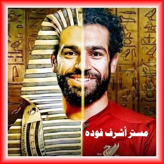 الفرعون المصرى محمد صلاح 2018 www.alashrafedu.com1