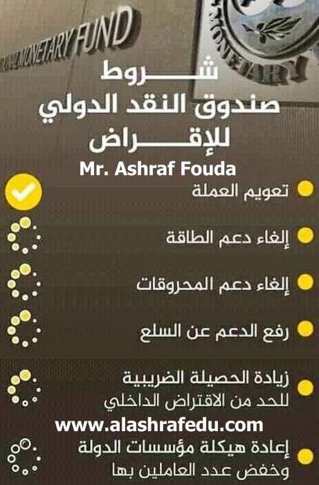 صندوق النقد الدولى كلمة السر اللى بيحصل www.alashrafedu.com1