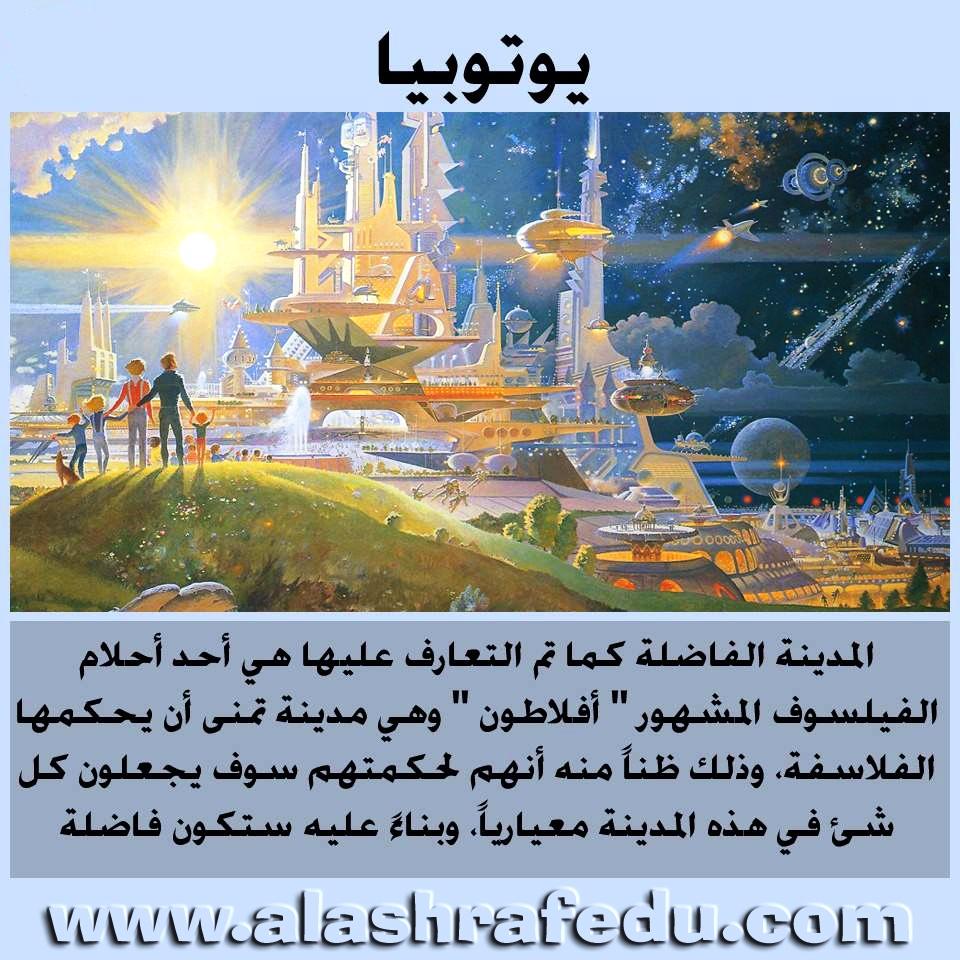 معنى مصطلح يوتوبيا 2018 www.alashrafedu.com1