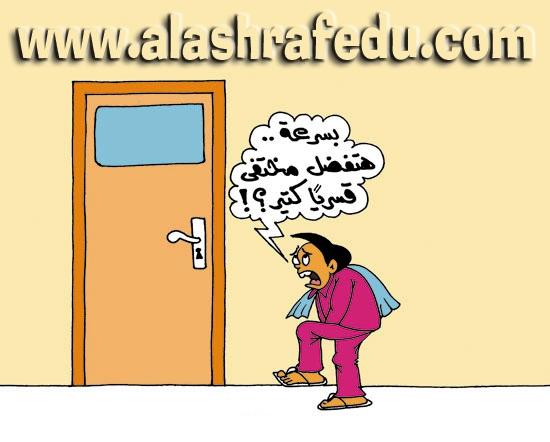 كاريكاتير بسرعه هتفضل مختفى قسرياً كتير 2019 www.alashrafedu.com1