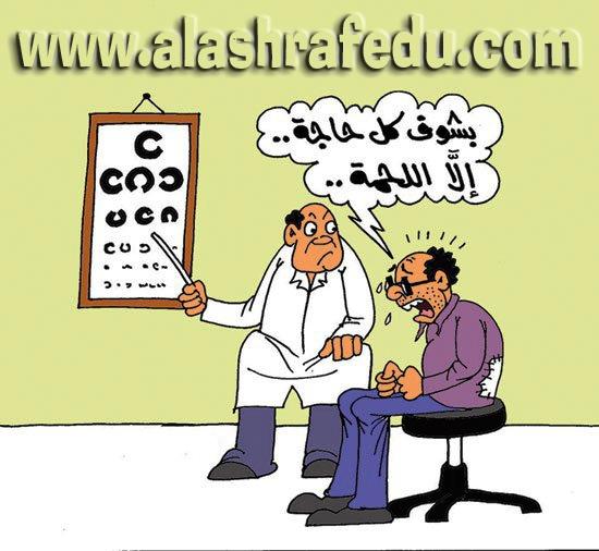 كاريكاتير بشوف حاجه اللحمه 2019 www.alashrafedu.com1