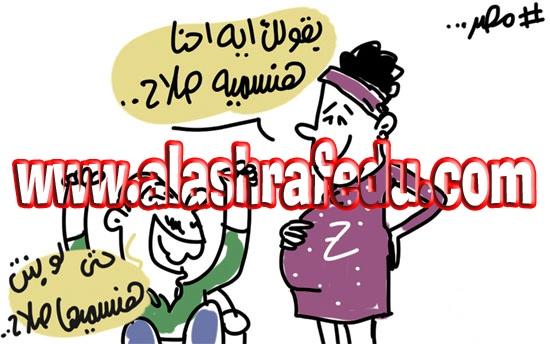 كاريكاتير بقولك أحنا هنسميها صلاح 2019 www.alashrafedu.com1
