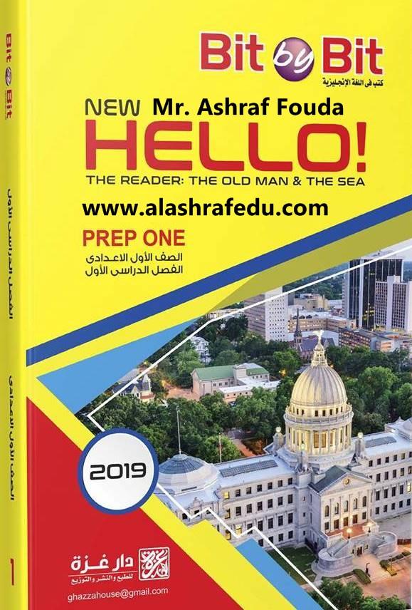 إجابات كتاب الشرح 2019 الأول الإعدادى الترم www.alashrafedu.com1
