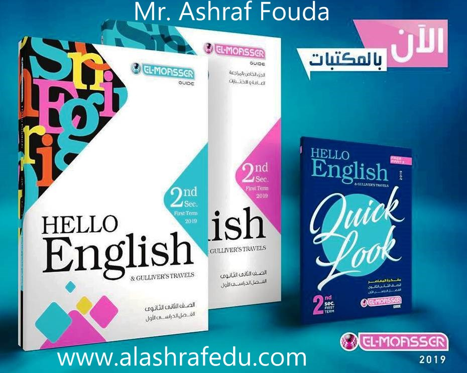 إجابات كتاب الشرح المعاصر El-Moasser www.alashrafedu.com1