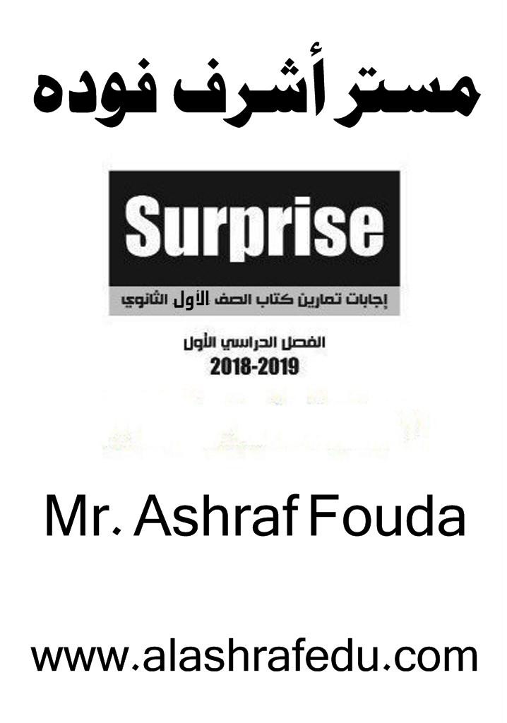 إجابات كتاب الشرح سربرايز Surprise 2019 الأول www.alashrafedu.com1