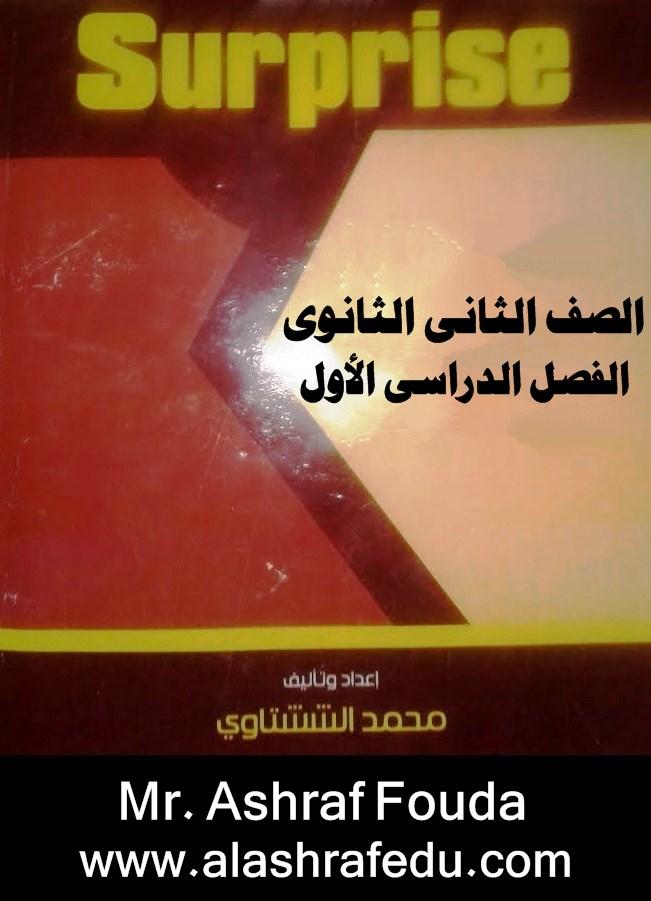 إجابات كتاب الشرح سربرايز Surprise 2019 الثانى www.alashrafedu.com1