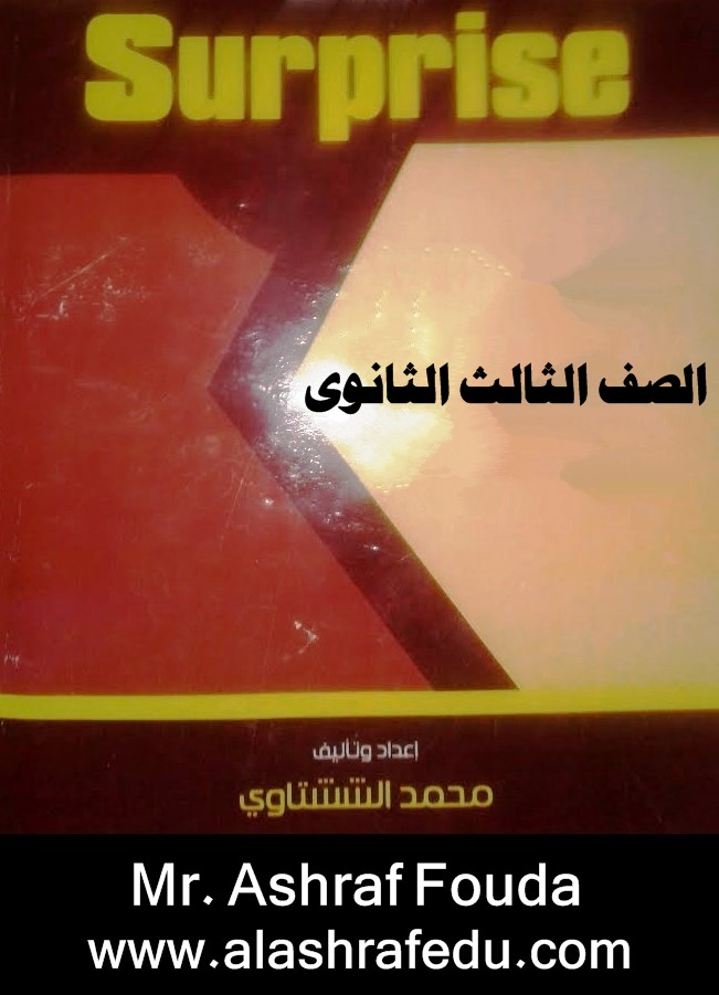 إجابات كتاب الشرح سربرايز Surprise 2019 الشهاده www.alashrafedu.com1