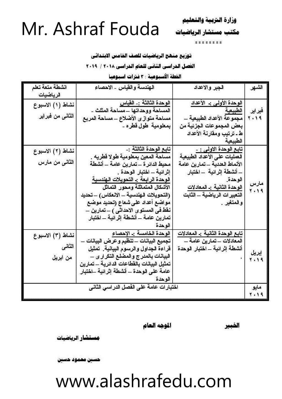 دراسة توزيع منهج الرياضيات 2018-2019 الخامس الإبتدائى الترم الثانى www.alashrafedu.com1