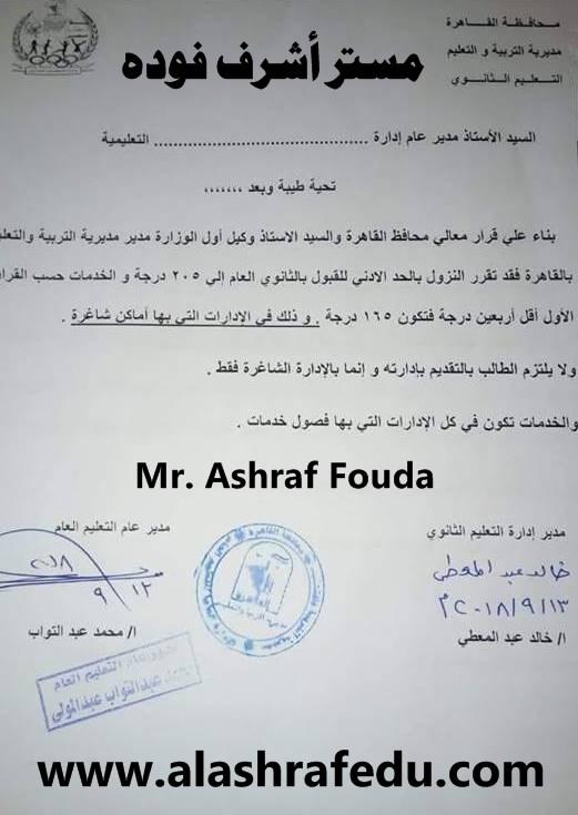 النزول بالحد الأدنى لتنسيق القبول بالثانوى العام درجه بمحافظة القاهره www.alashrafedu.com1