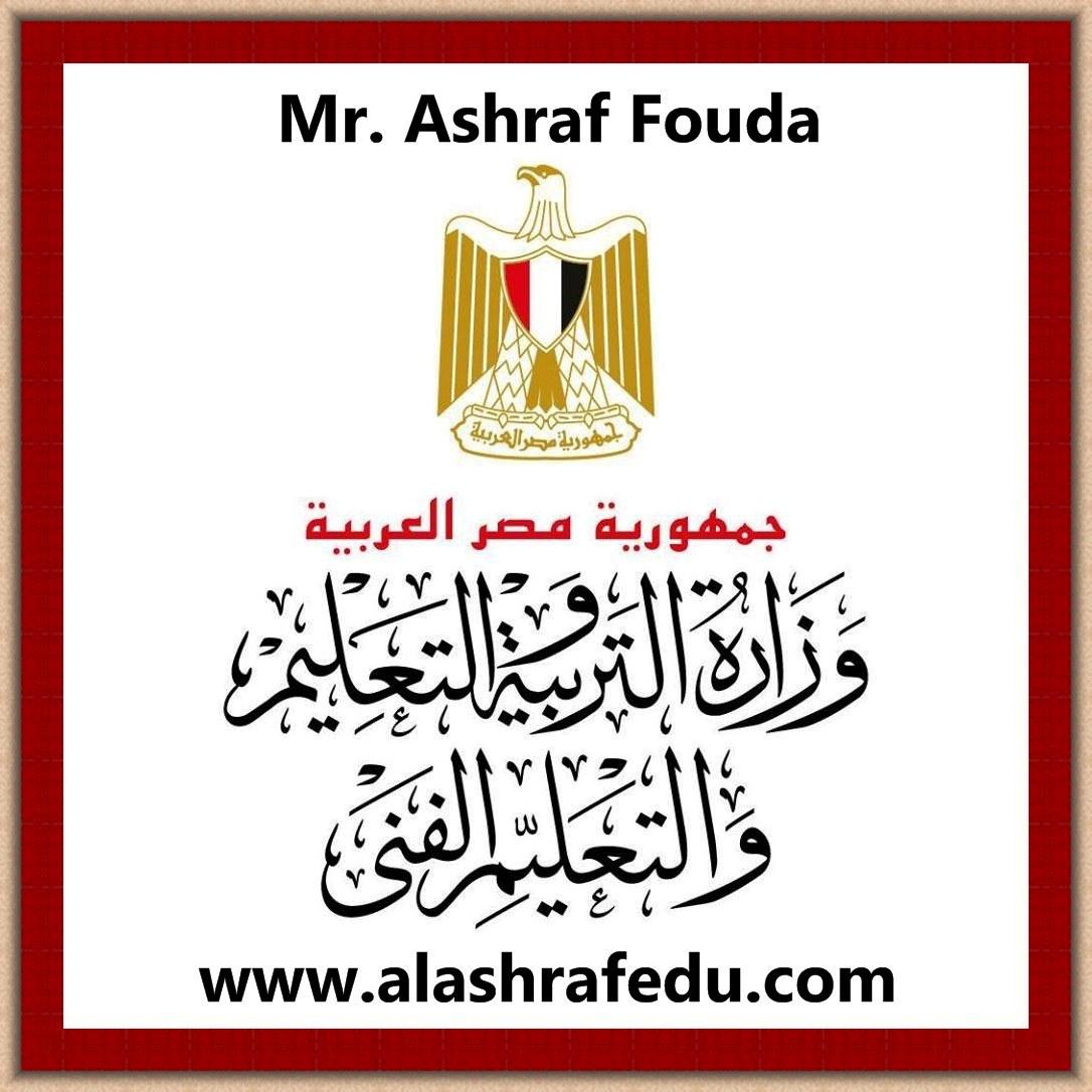 وزارة التربيه التعليم: مليار جنيه تكلفة تأليف المناهج الجديده 2018 www.alashrafedu.com1