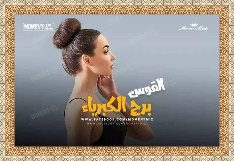 القوس الكبرياء 2020 www.alashrafedu.com1