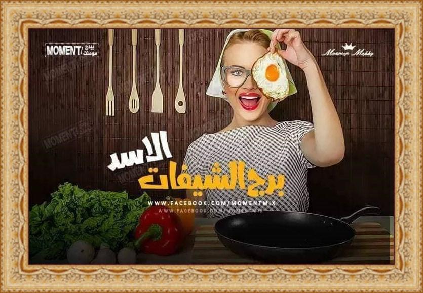 الأسد الشيفات 2020 www.alashrafedu.com1