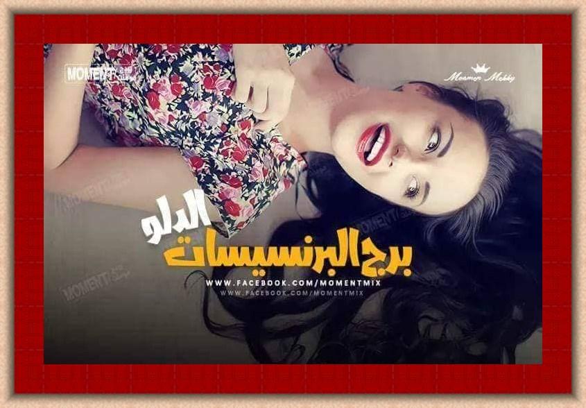الدلو البرنسيسات 2020 www.alashrafedu.com1