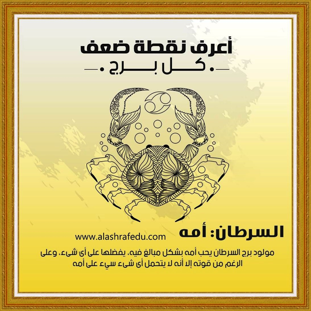 أعرف نقطة 2020 السرطان www.alashrafedu.com1