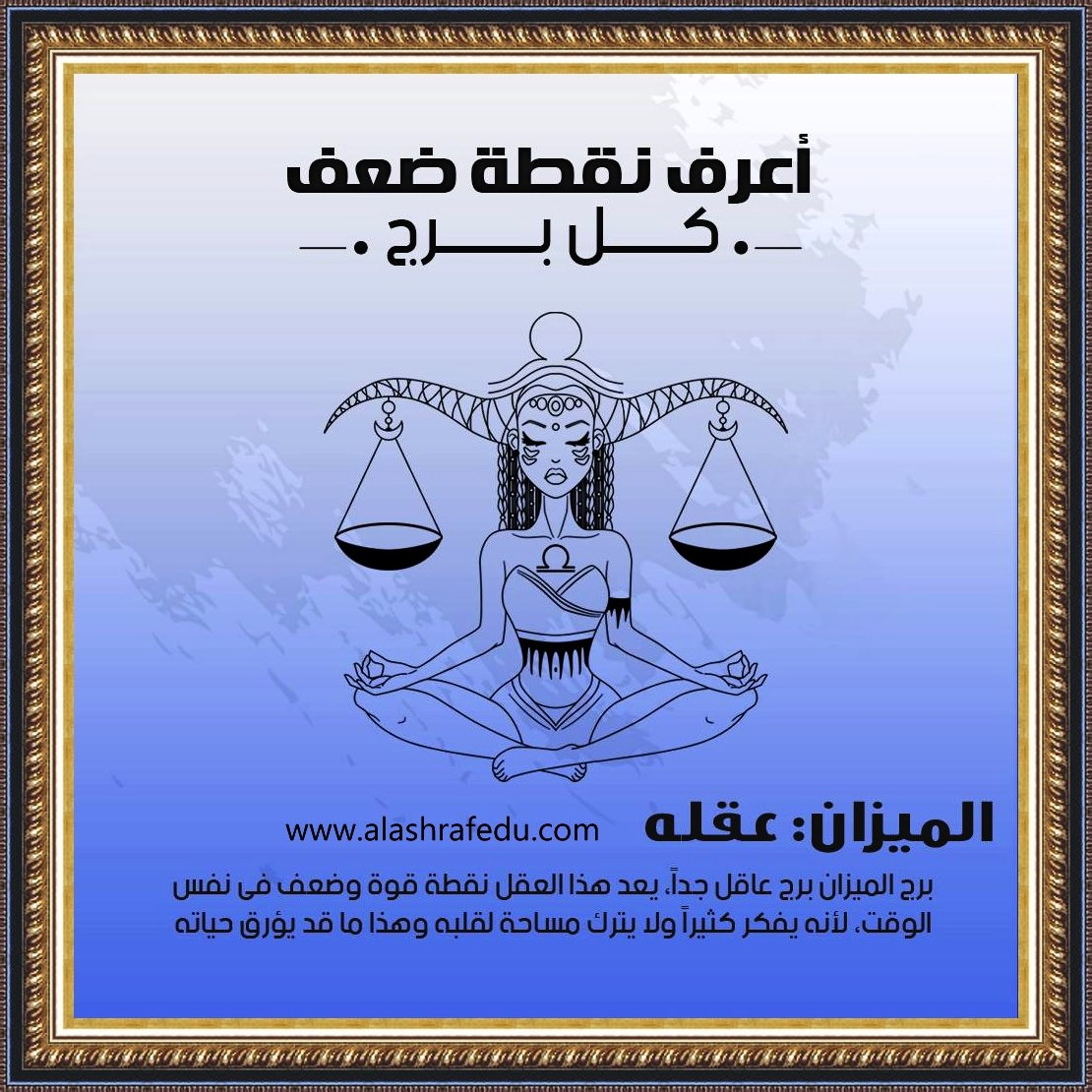أعرف نقطة 2020 الميزان عقله www.alashrafedu.com1