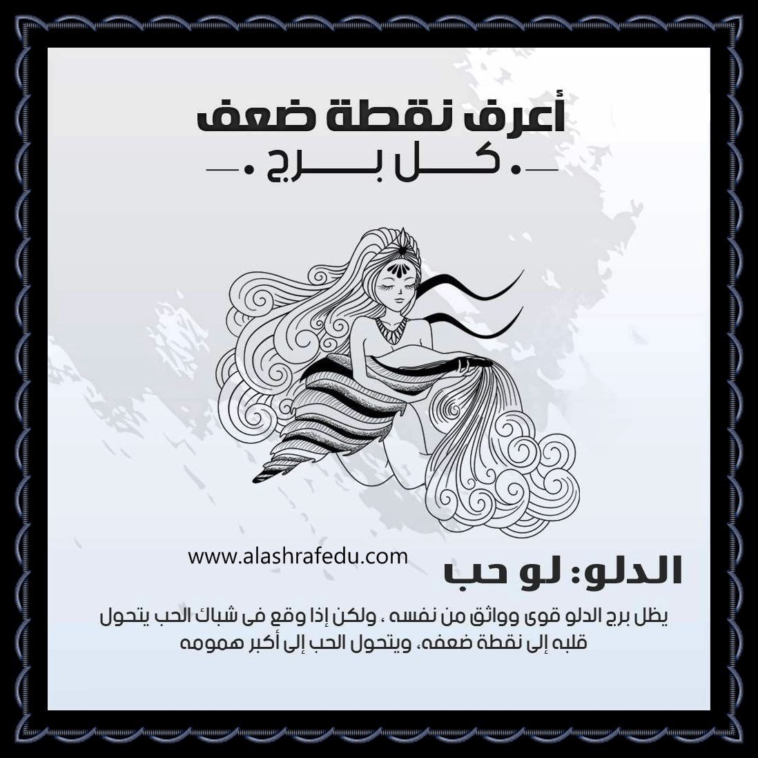 أعرف نقطة 2020 الدلو www.alashrafedu.com1