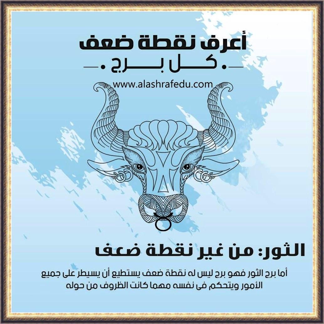 أعرف نقطة 2020 الثور www.alashrafedu.com1