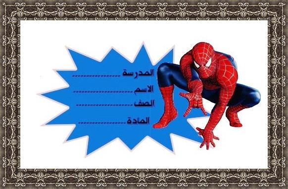 إستيكرات مدرسيه Label www.alashrafedu.com1