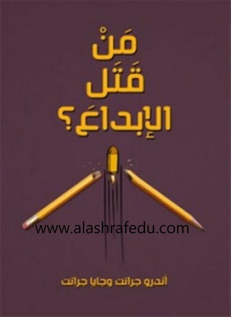 الإبداع 2020 www.alashrafedu.com1