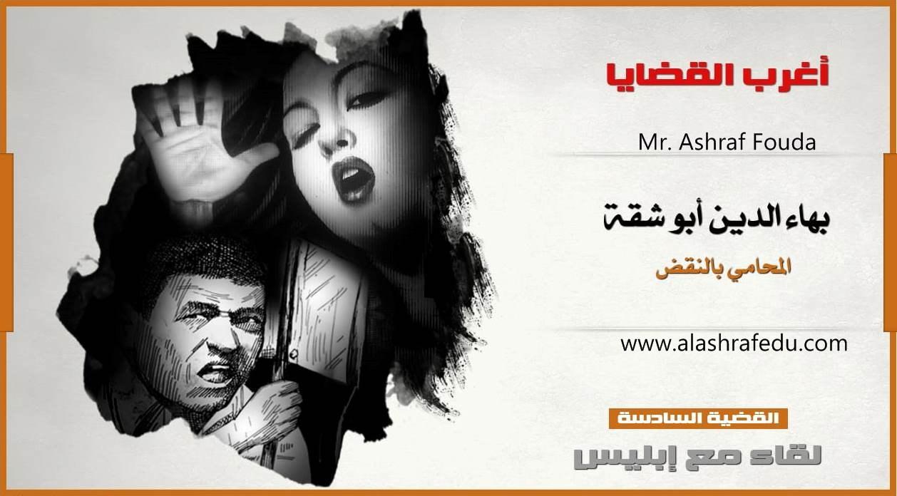 أغرب القضايا القضيه السادسه 2020 لقاء إبليس www.alashrafedu.com1