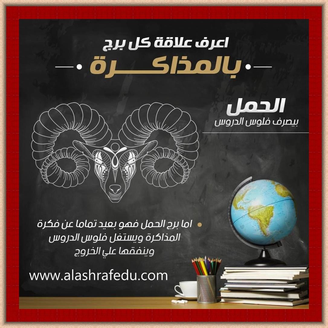 إعرف علاقة بالمذاكره 2019 الحمل بيصرف فلوس الدروس www.alashrafedu.com1