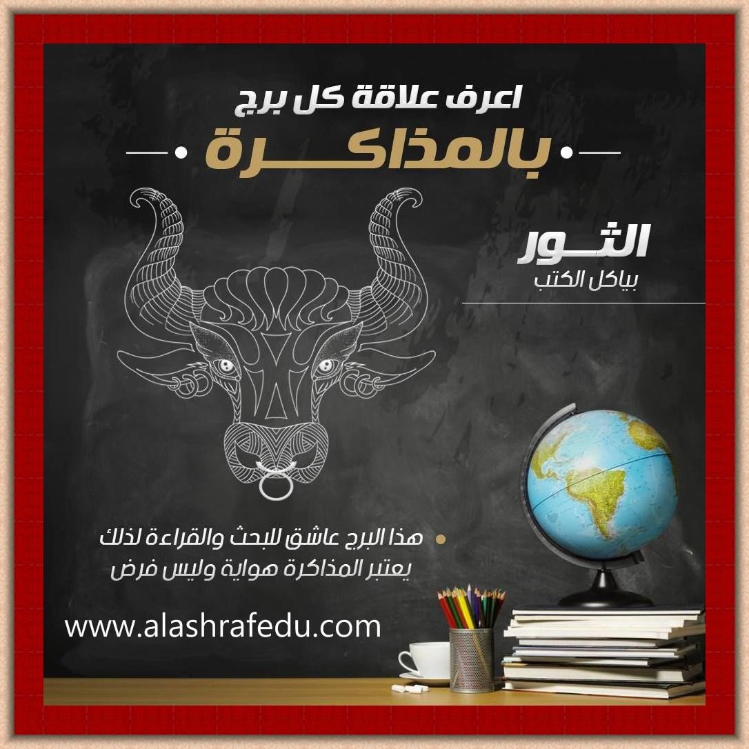 إعرف علاقة بالمذاكره 2019 الثور بياكل الكتب www.alashrafedu.com1