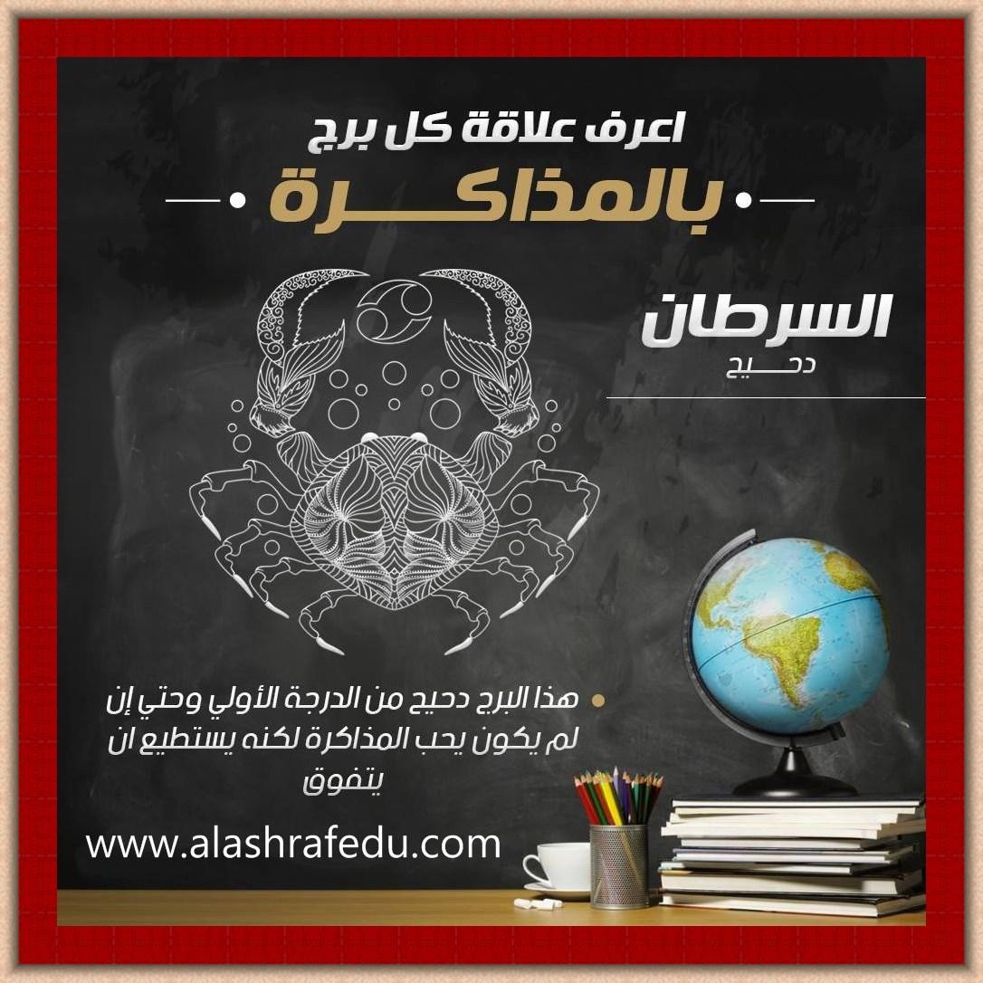 إعرف علاقة بالمذاكره 2019 السرطان دحيح www.alashrafedu.com1