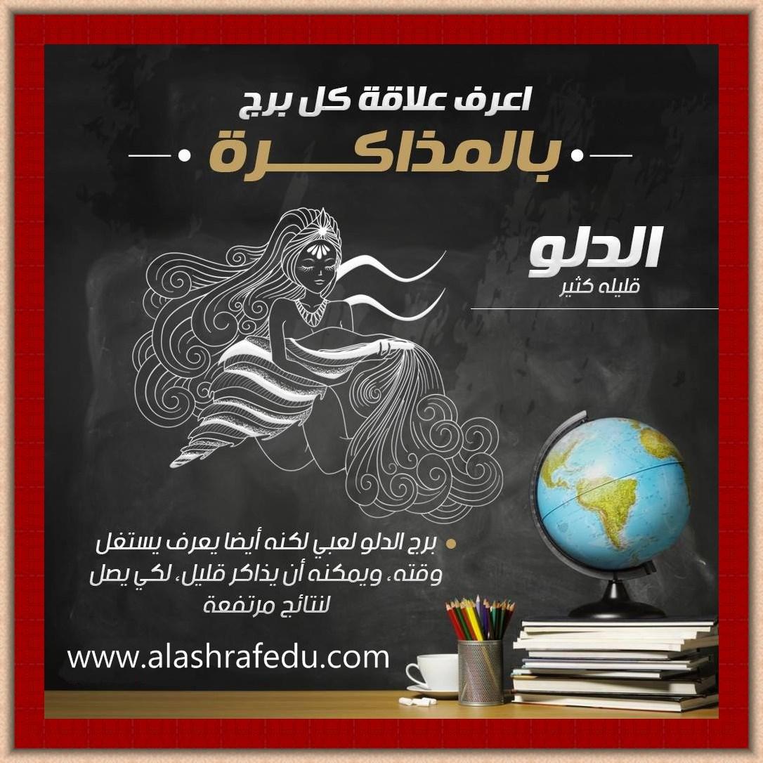 إعرف علاقة بالمذاكره 2019 الدلو قليله كثير www.alashrafedu.com1