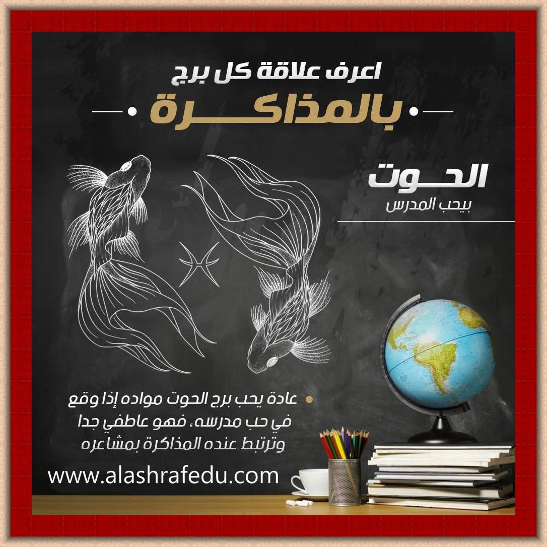 إعرف علاقة بالمذاكره 2019 الحوت بيحب المدرس www.alashrafedu.com1