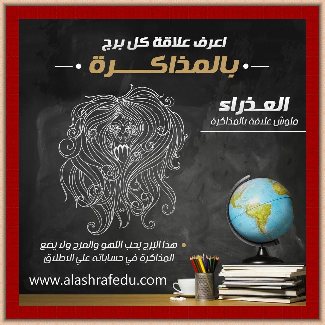 إعرف علاقة بالمذاكره 2019 العذراء ملوش علاقه بالمذاكره www.alashrafedu.com1