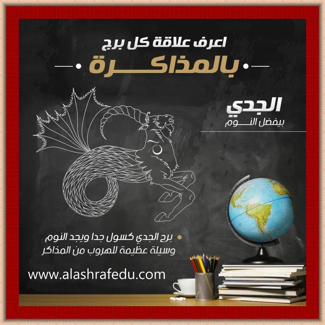 إعرف علاقة بالمذاكره 2019 الجدى بيفضل النوم www.alashrafedu.com1
