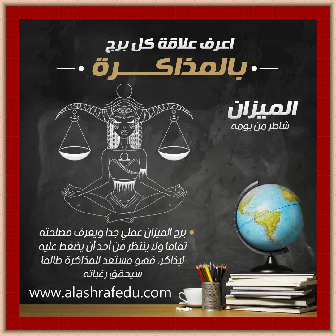 إعرف علاقة بالمذاكره 2019 الميزان شاطر يومه www.alashrafedu.com1