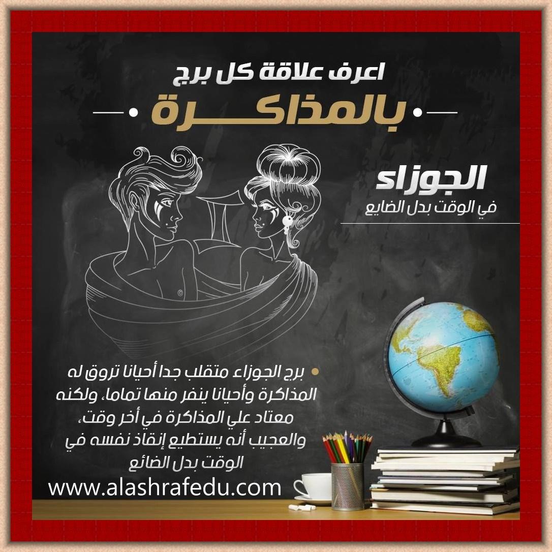إعرف علاقة بالمذاكره 2019 الجوزاء الوقت الضائع www.alashrafedu.com1