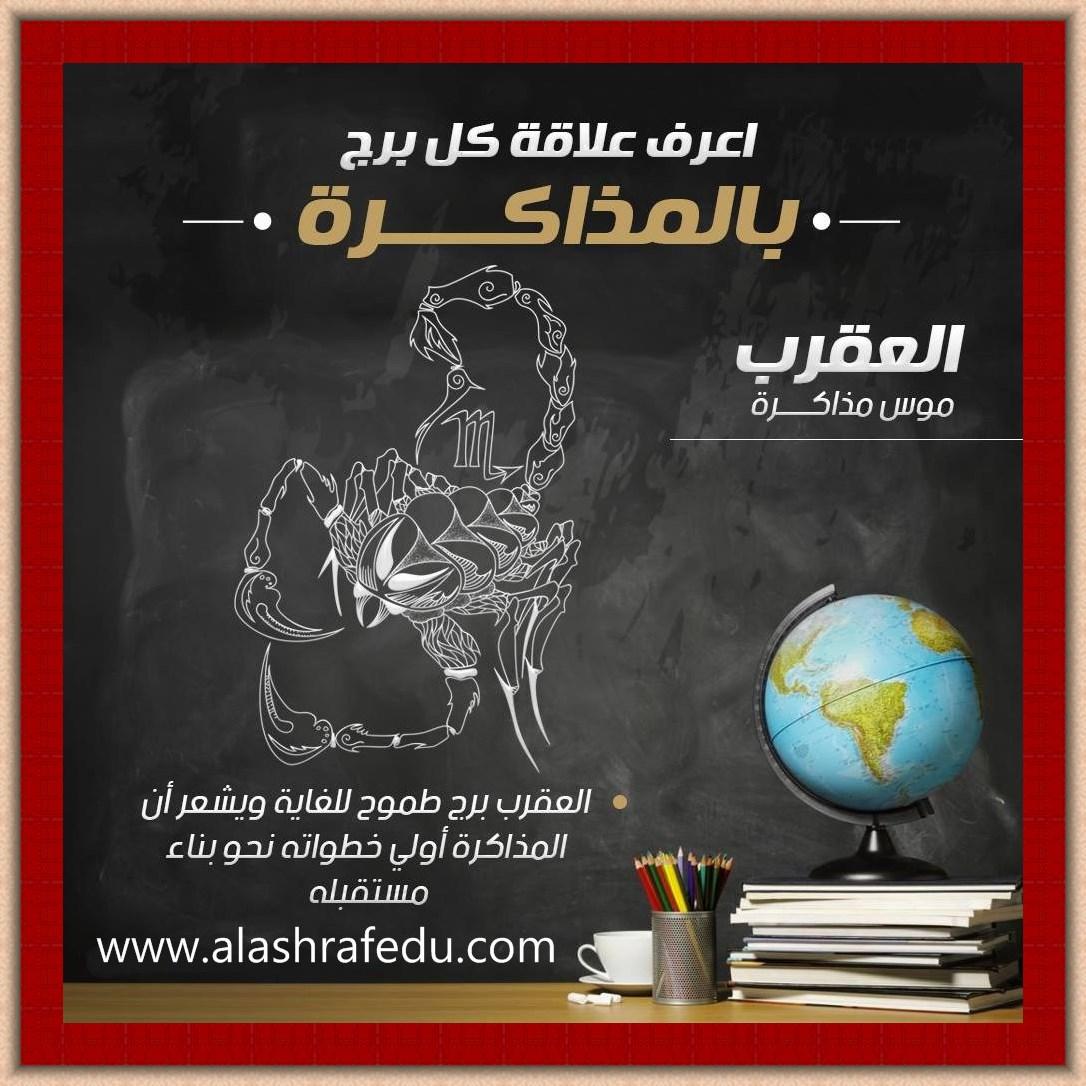 إعرف علاقة بالمذاكره 2019 العقرب مذاكره www.alashrafedu.com1