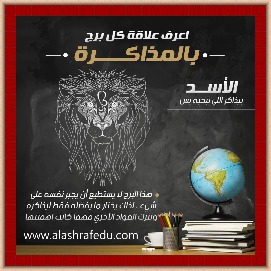 إعرف علاقة بالمذاكره 2019 الأسد بيذاكر اللى بيحبه www.alashrafedu.com1