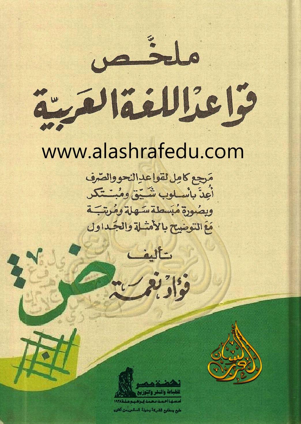 ملخص قواعد اللغه العربيه 2019 www.alashrafedu.com1