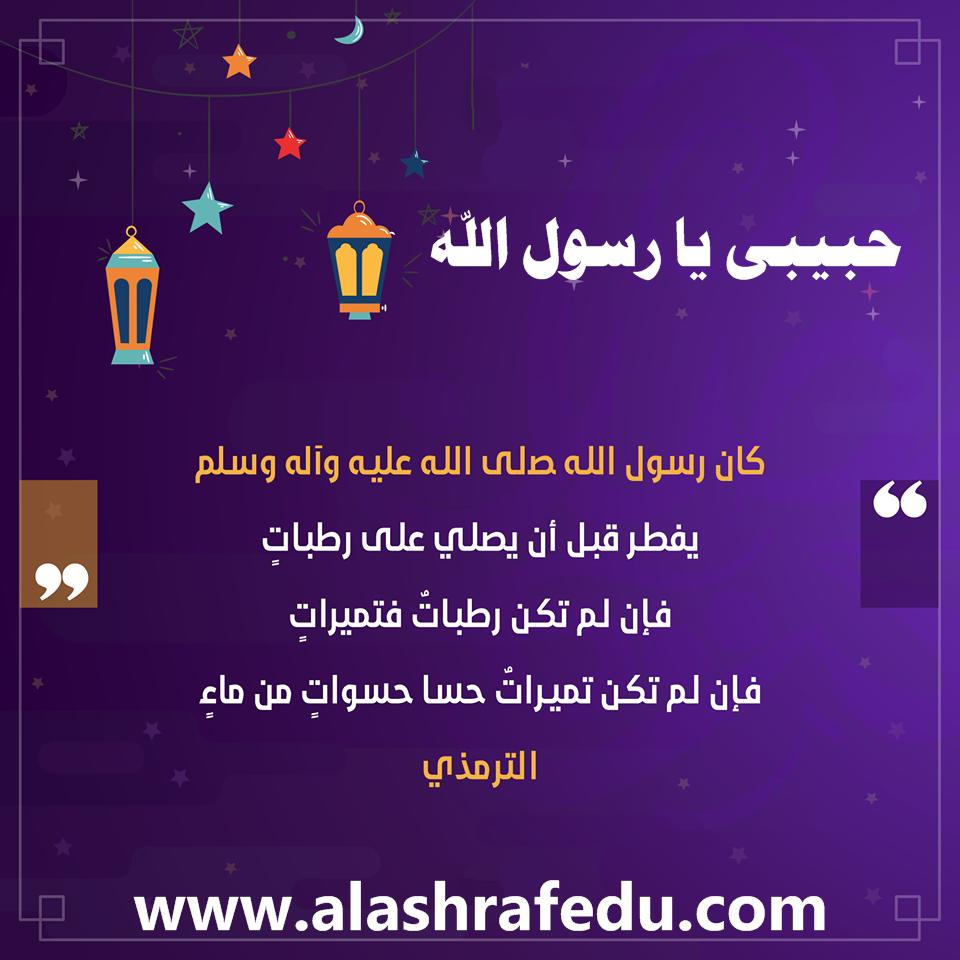 رسول الله يفطر يصلى 2019 www.alashrafedu.com1